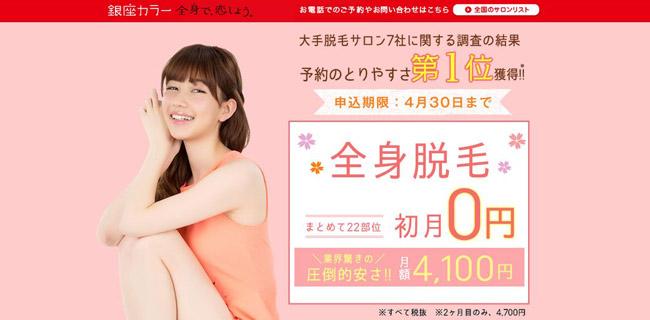 銀座カラー4月キャンペーン